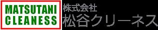 株式会社松谷クリーネス